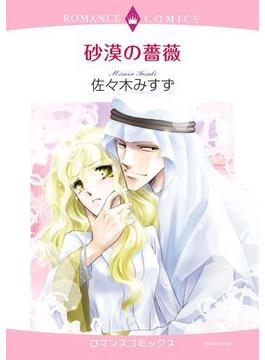 【全1-9セット】砂漠の薔薇(ハーモニィコミックス)