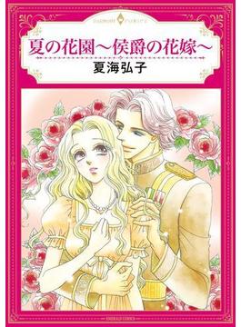 【全1-9セット】夏の花園 ~侯爵の花嫁~(ハーモニィコミックス)