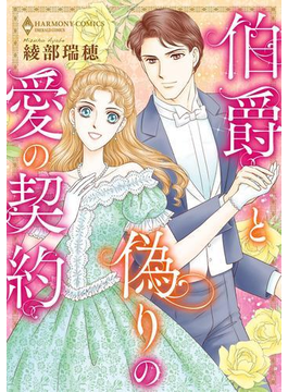 【1-5セット】伯爵と偽りの愛の契約(ハーモニィコミックス)