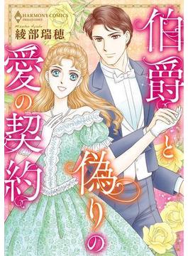 【全1-11セット】伯爵と偽りの愛の契約(ハーモニィコミックス)