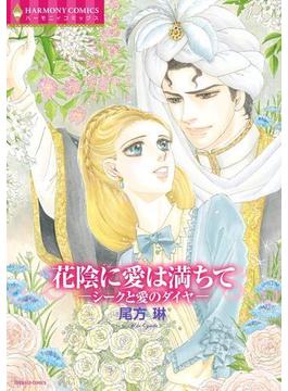 【全1-9セット】花陰に愛は満ちて-シークと愛のダイヤ-(ハーモニィコミックス)