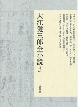 大江健三郎全小説 第3巻(大江健三郎 全小説)