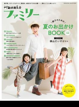 Hanakoファミリー 親子のための夏のお出かけBOOK 2018年真夏編