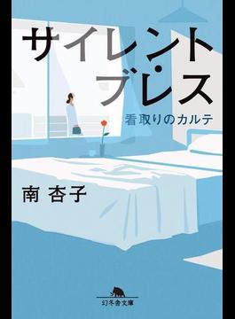【期間限定価格】サイレント・ブレス 看取りのカルテ(幻冬舎文庫)