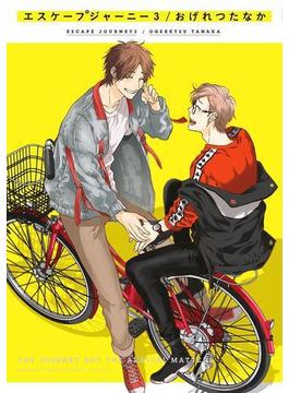 エスケープジャーニー 3(ビーボーイコミックス デラックス)
