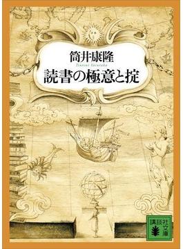 読書の極意と掟(講談社文庫)