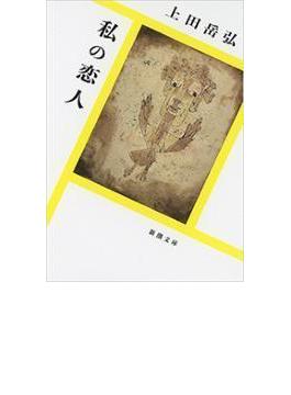 私の恋人(新潮文庫)(新潮文庫)
