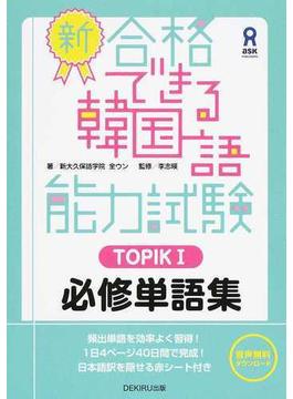 新・合格できる韓国語能力試験TOPIK Ⅰ必修単語集