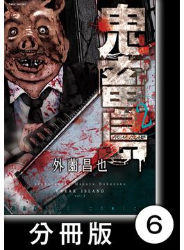 【6-10セット】鬼畜島【分冊版】(バンブーコミックス)