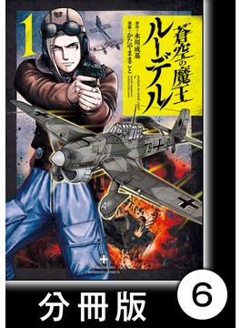【6-10セット】蒼空の魔王ルーデル【分冊版】(バンブーコミックス)