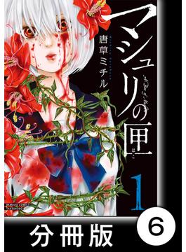 【6-10セット】マシュリの匣【分冊版】(バンブーコミックス)
