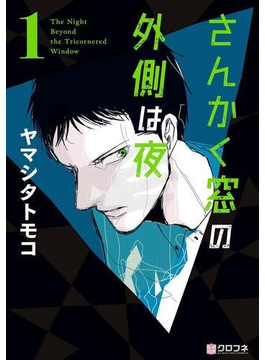 【1-5セット】さんかく窓の外側は夜(クロフネコミックス)