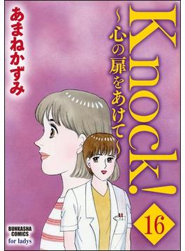 【16-20セット】Knock!~心の扉をあけて~(分冊版)