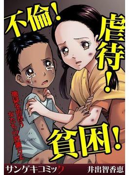 【21-25セット】不倫!虐待!貧困!地獄を彷徨う女たちの波瀾万丈
