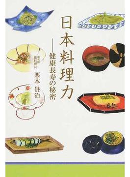 日本料理力 健康長寿の秘密