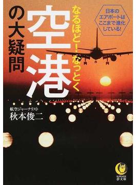 なるほど!なっとく空港の大疑問 日本のエアポートはここまで進化している!(KAWADE夢文庫)