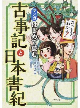マンガはじめて読む古事記と日本書紀 スッキリわかる!