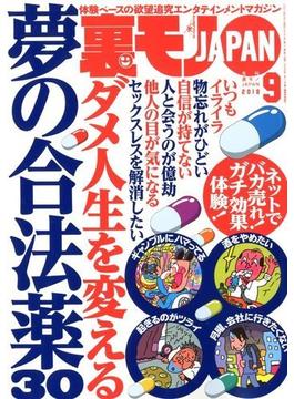 裏モノJAPAN (ジャパン) 2018年 09月号 [雑誌]