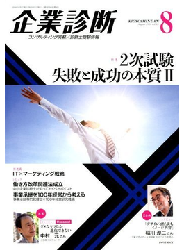 企業診断 2018年 08月号 [雑誌]