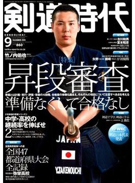 剣道時代 2018年 09月号 [雑誌]