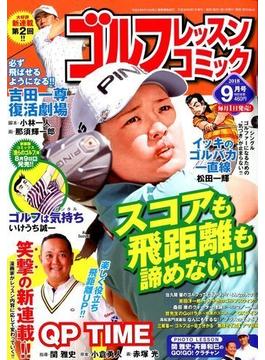 ゴルフレッスンコミック 2018年 09月号 [雑誌]
