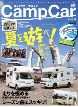 キャンプカーマガジン 2018年 08月号 [雑誌]