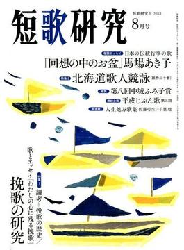 短歌研究 2018年 08月号 [雑誌]