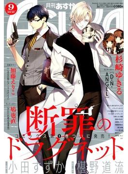 Asuka (アスカ) 2018年 09月号 [雑誌]