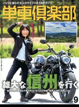 単車倶楽部 2018年 09月号 [雑誌]