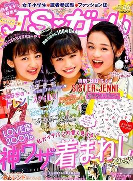 JSガール 2018年 10月号 [雑誌]