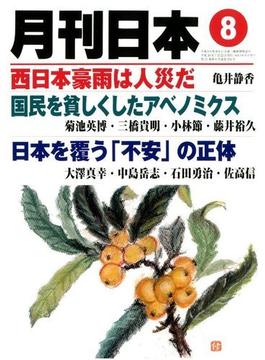 月刊 日本 2018年 08月号 [雑誌]