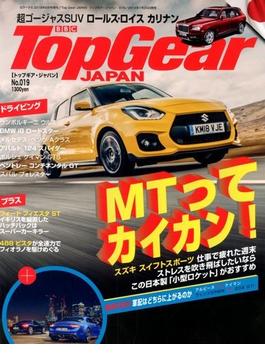 Top Gear JAPAN 2018年 08月号 [雑誌]