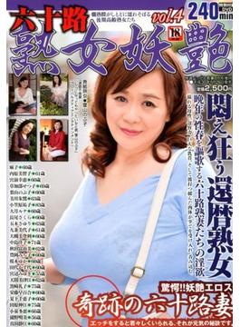 六十路熟女妖艶 2018年 08月号 [雑誌]