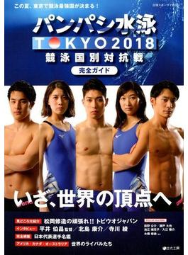 日刊スポーツマガジン 2018年 08月号 [雑誌]