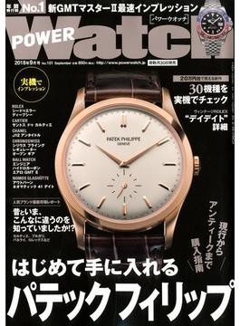 POWER Watch (パワーウォッチ) 2018年 09月号 [雑誌]