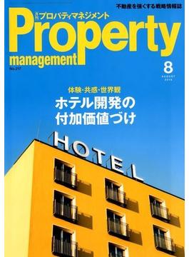 月刊 プロパティマネジメント 2018年 08月号 [雑誌]
