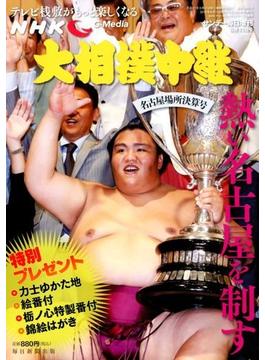 大相撲中継 名古屋場所決算号 2018年 8/11号 [雑誌]
