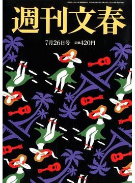 週刊文春 2018年 7/26号 [雑誌]