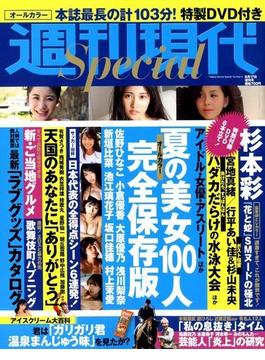 週刊現代スペシャル 2018年 8/17号 [雑誌]