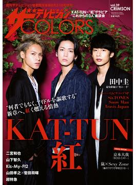 ザ・テレビジョン COLORS CRIMSON 2018年 8/31号 [雑誌]