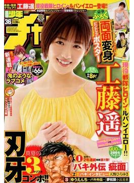 週刊少年チャンピオン 2018年 8/16号 [雑誌]
