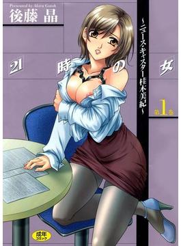 【全1-2セット】21時の女~ニュース・キャスター桂木美紀~(ホットミルクコミックス)