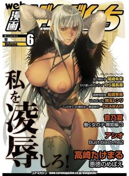 【6-10セット】web漫画ばんがいち(漫画ばんがいち)