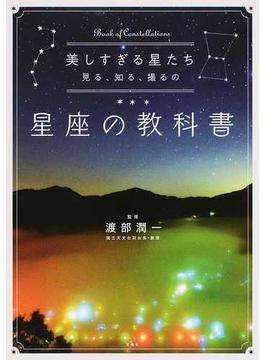 美しすぎる星たち 見る、知る、撮るの星座の教科書