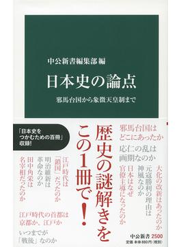 日本史の論点 邪馬台国から象徴天皇制まで(中公新書)