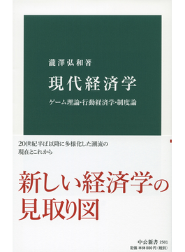 現代経済学 ゲーム理論・行動経済学・制度論(中公新書)