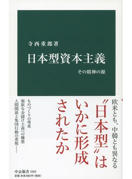 日本型資本主義 その精神の源(中公新書)