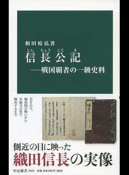信長公記 戦国覇者の一級史料(中公新書)