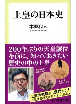 上皇の日本史(中公新書ラクレ)