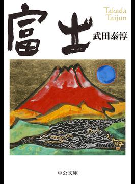 富士 改版(中公文庫)